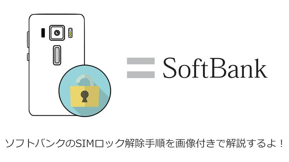 SoftBankのSIMロック解除手順を解説