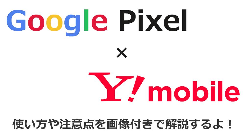 Pixelをワイモバイルで使う手順を解説